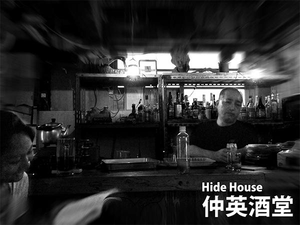 仲英酒堂 Hide House