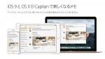 iOS 9 と OS X El Capitan で新しくなるメモ